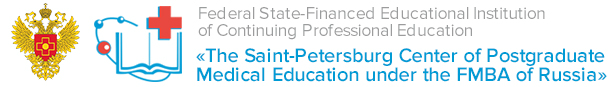 Federal State Educational Institution of Continuing Professional Education «St. Petersburg Postgraduate School of Nursing», Federal Medical Biological Agency, Ministry of Health Care and Social Development of the Russian Federation